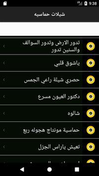 شيلات حماسيه screenshot 11