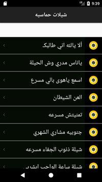 شيلات حماسيه screenshot 1