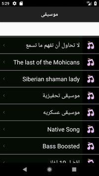 موسيقى حماسية بدون نت screenshot 5