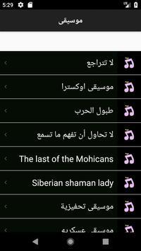 موسيقى حماسية بدون نت screenshot 2