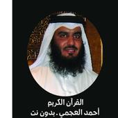 القران الكريم بصوت أحمد العجمي بدون انترنت icon