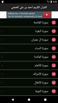القران الكريم بصوت أحمد العجمي بدون انترنت apk screenshot