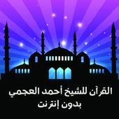 القران كاملا بصوت أحمد العجمي icon