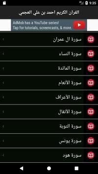 القران كاملا بصوت أحمد العجمي apk screenshot