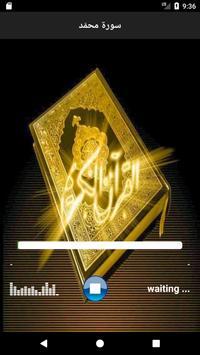 القرآن الكريم - أحمد العجمي screenshot 4