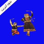 اغاني شعبي - رقص و دبكة icon