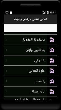 اغاني شعبي - رقص و دبكة screenshot 4
