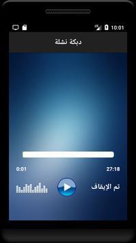 اغاني شعبي - رقص و دبكة screenshot 5