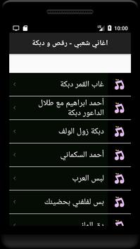 اغاني شعبي - رقص و دبكة screenshot 6