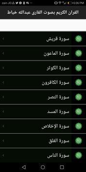 القران الكريم بصوت منصور السالمي بدون انترنت screenshot 3