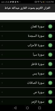 القران الكريم بصوت منصور السالمي بدون انترنت screenshot 1