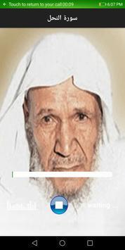 القران الكريم بصوت منصور السالمي بدون انترنت screenshot 5