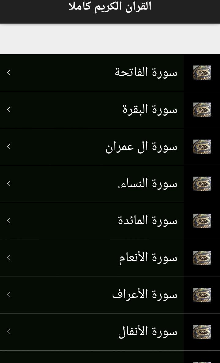 Holy Quran Maher Al Muaiqly For Android Apk Download