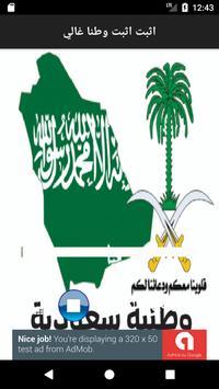 شيلات وطنية سعودية screenshot 14