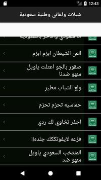 شيلات وطنية سعودية screenshot 10