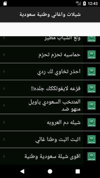 شيلات وطنية سعودية screenshot 11