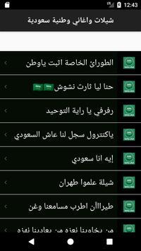 شيلات وطنية سعودية screenshot 5
