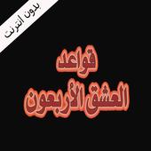 رواية قواعد العشق الاربعون icon