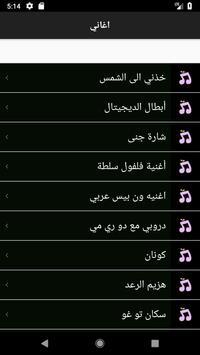 اغاني سبيس تون الرائعة بدون نت screenshot 10