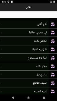 اغاني سبيس تون الرائعة بدون نت screenshot 12