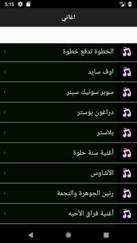 اغاني سبيس تون الرائعة بدون نت screenshot 22