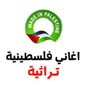 اغاني فلسطينية تراثية icon
