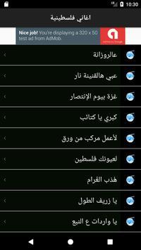 اغاني فلسطينية تراثية screenshot 1