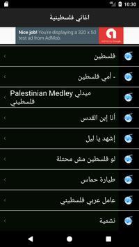 اغاني فلسطينية تراثية screenshot 2