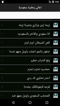 حزب مطنوخ screenshot 4