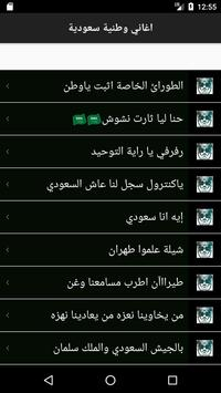 حزب مطنوخ screenshot 3