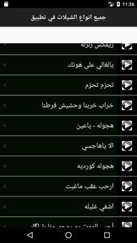 شيلات هجولة وتطعيس وخبه وخشه screenshot 4