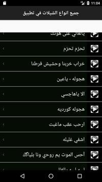 شيلات هجولة وتطعيس وخبه وخشه screenshot 11
