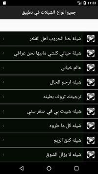 شيلات هجولة وتطعيس وخبه وخشه screenshot 3