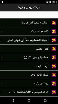 شيلات زومبي ٢٠١٧ screenshot 5