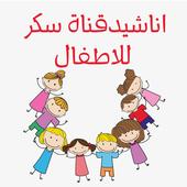 اجمل اغاني الاطفال و اناشيد قناة سكر للاطفال icon