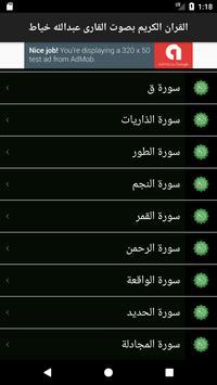 القران الكريم كاملا بدون انترنت بصوت عبدالله خياط apk screenshot