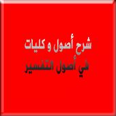 عبدالرزاق البدر شرح أصول وكليات من أصول التفسير icon