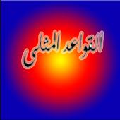عبدالرزاق البدر شرح القواعد المثلى لابن عثيمين icon