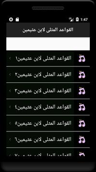 عبدالرزاق البدر شرح القواعد المثلى لابن عثيمين apk screenshot