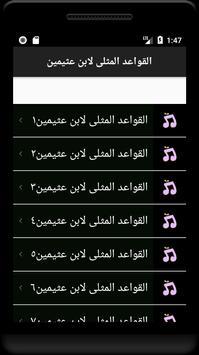 عبدالرزاق البدر شرح القواعد المثلى لابن عثيمين poster