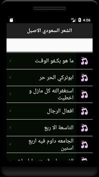 الشعر السعودي الاصيل screenshot 1