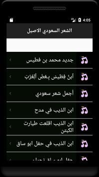 الشعر السعودي الاصيل screenshot 3