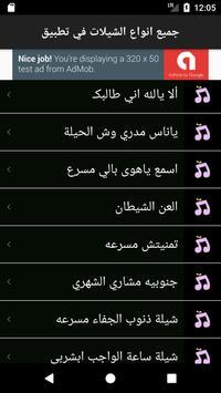 اغاني هجوله بدون انترنت ٢٠١٨ apk screenshot