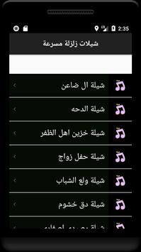 شيلات زلزلة مسرعة screenshot 6
