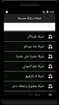 شيلات زلزلة مسرعة screenshot 7