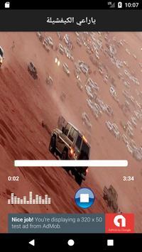 شيلات هجوله مسرعه apk screenshot