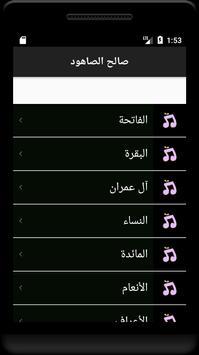 القران الكريم بدون انترنت بصوت صالح الصاهود apk screenshot