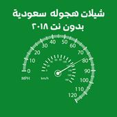 شيلات هجوله  سعودية  بدون نت ٢٠١٨ icon