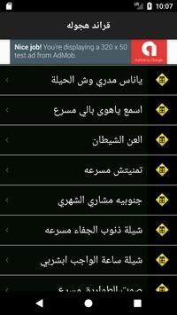 شيلات هجوله  سعودية  بدون نت ٢٠١٨ apk screenshot