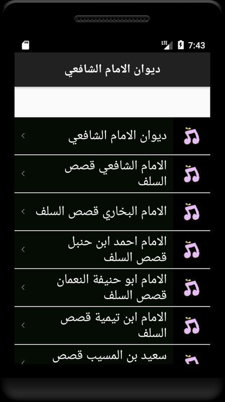 ... ديوان الامام الشافعي Screenshot 3 ...